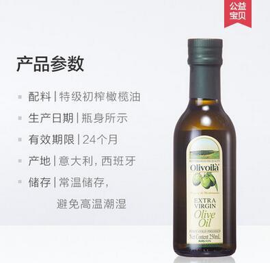 欧丽薇兰特级初榨橄榄油250ml小瓶装价格