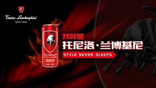 托尼洛·蘭博基尼能量飲料攪動中國飲料市場
