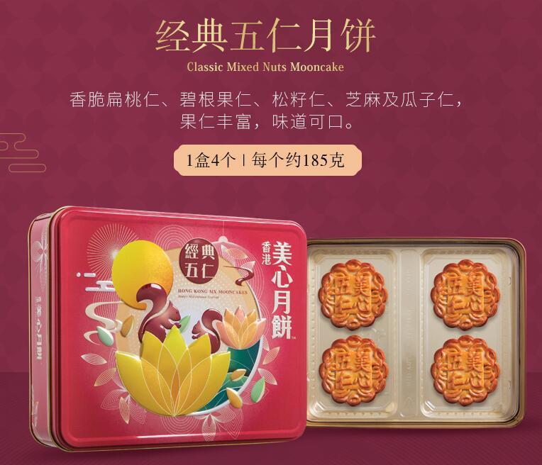中国香港美心五仁月饼礼盒广港式果仁进口中秋节送礼