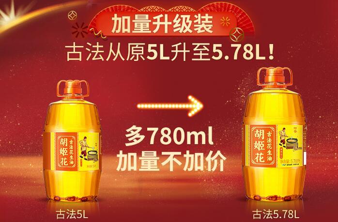 胡姬花花生油是转基因吗-胡姬花古法花生油特香型5.78L食用油压榨一级