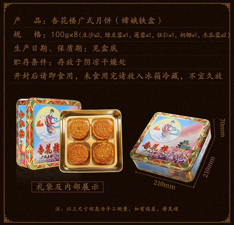 杏花楼嫦娥铁盒 广式月饼礼盒莲蓉五仁玫瑰豆沙多口味